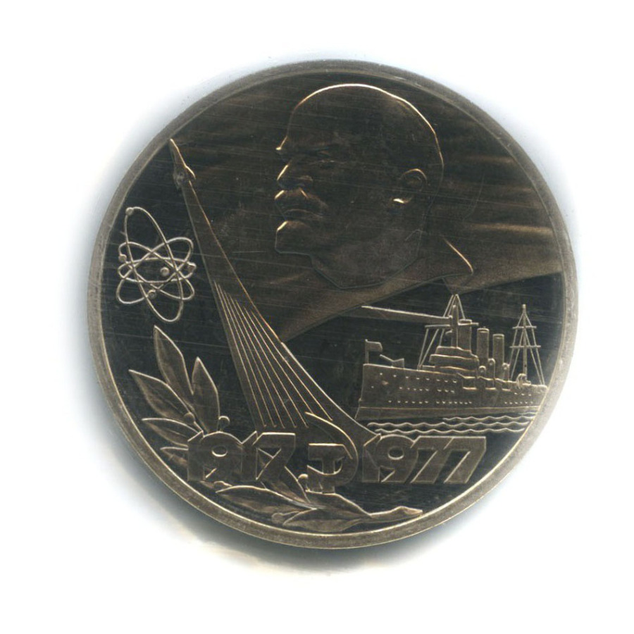 1 рубль — 60 лет Советской власти (взапайке, новодел) 1977 года (СССР)