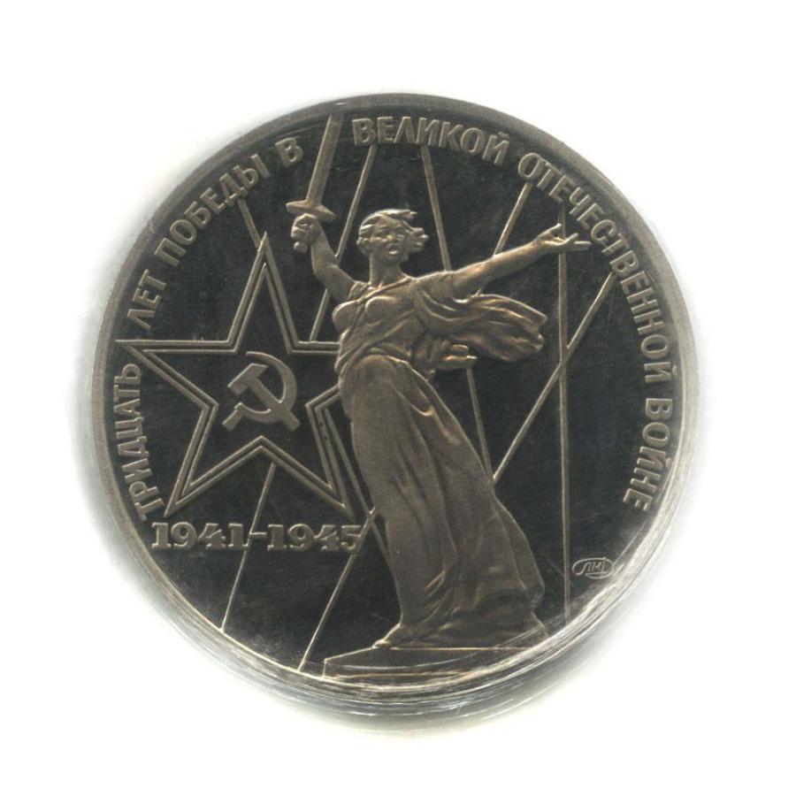 1 рубль — XXX лет победы над фашистской Германией (взапайке, новодел) 1975 года (СССР)