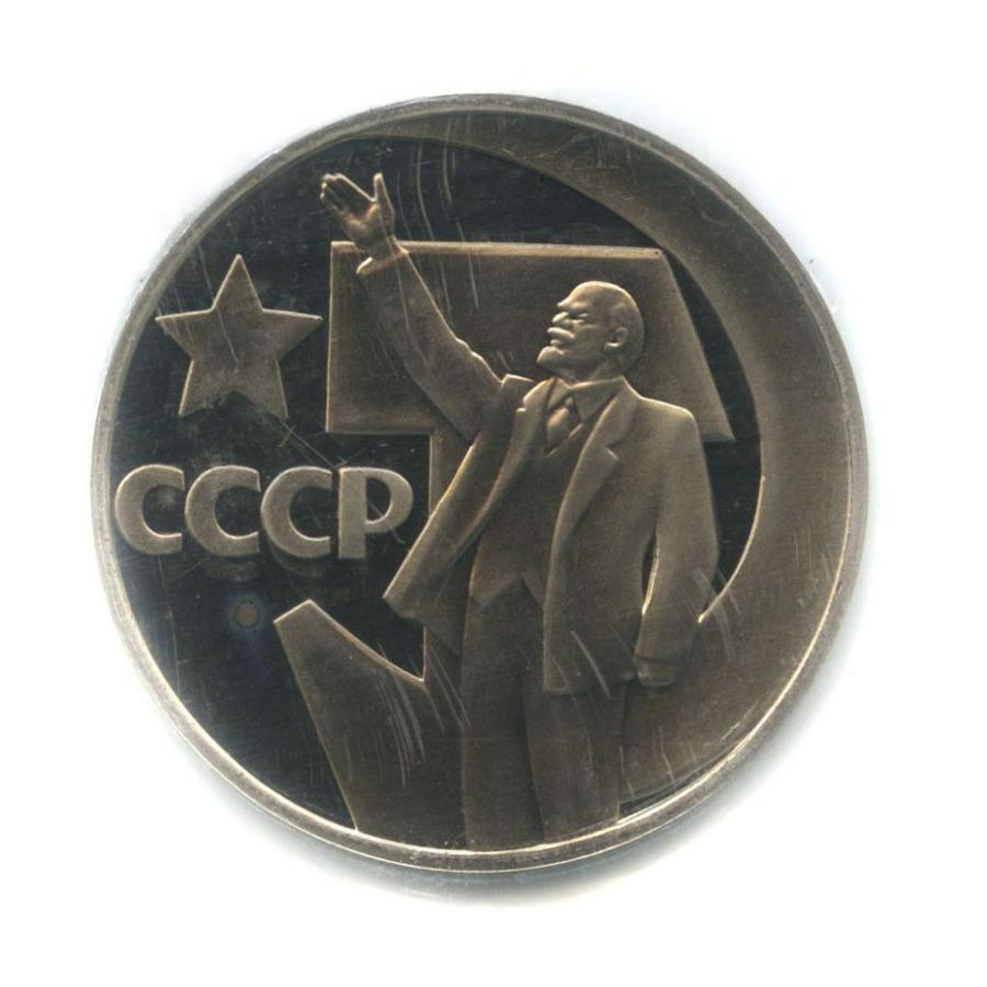 1 рубль — 50 лет Советской власти (новодел, взапайке) 1967 года (СССР)