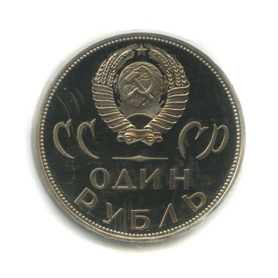 1 рубль — XXлет победы над фашистской Германией (взапайке, новодел) 1965 года (СССР)