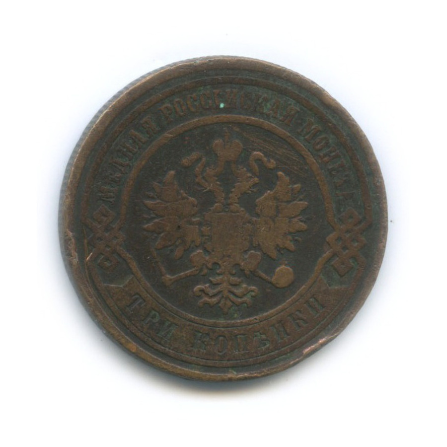 3 копейки 1882 года СПБ (Российская Империя)