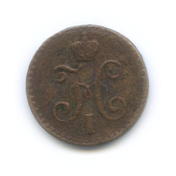 1/4 копейки серебром 1841 года СМ(?) (Российская Империя)