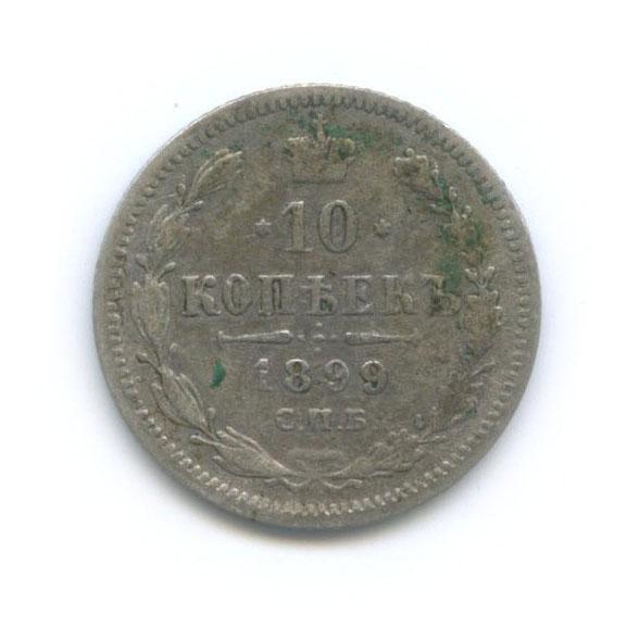 10 копеек 1899 года СПБ АГ (Российская Империя)