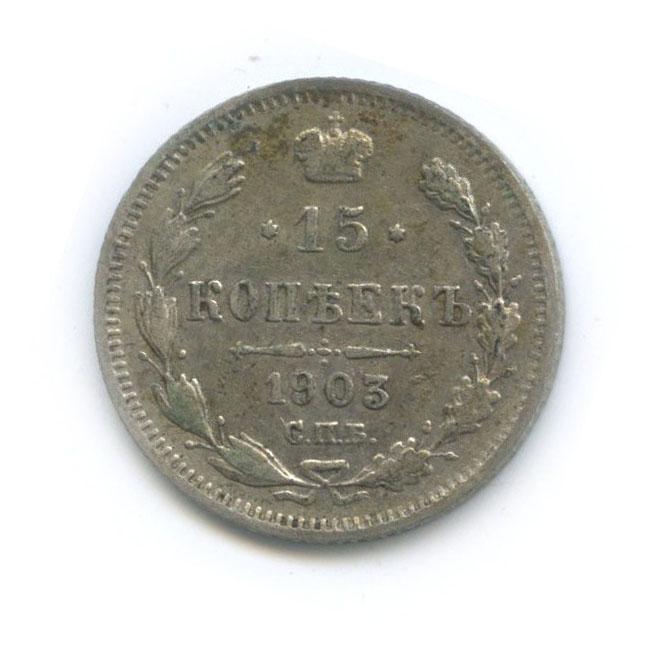 15 копеек 1903 года СПБ АР (Российская Империя)