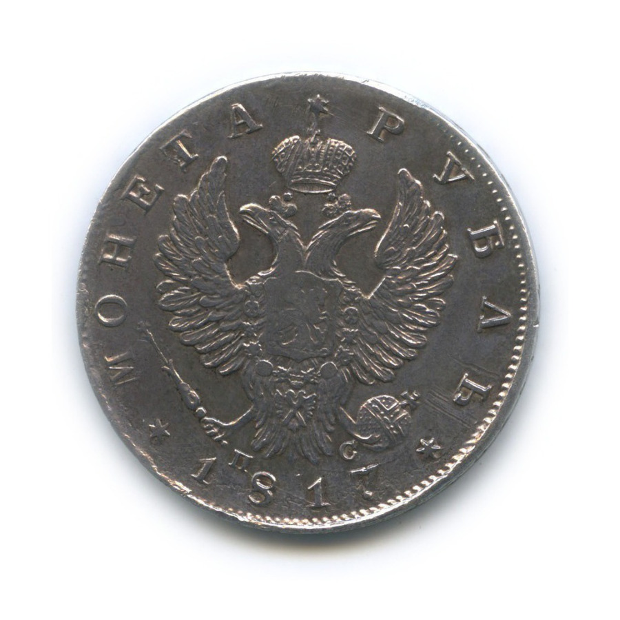 1 рубль (орел 1819 года) 1817 года СПБ ПС (Российская Империя)