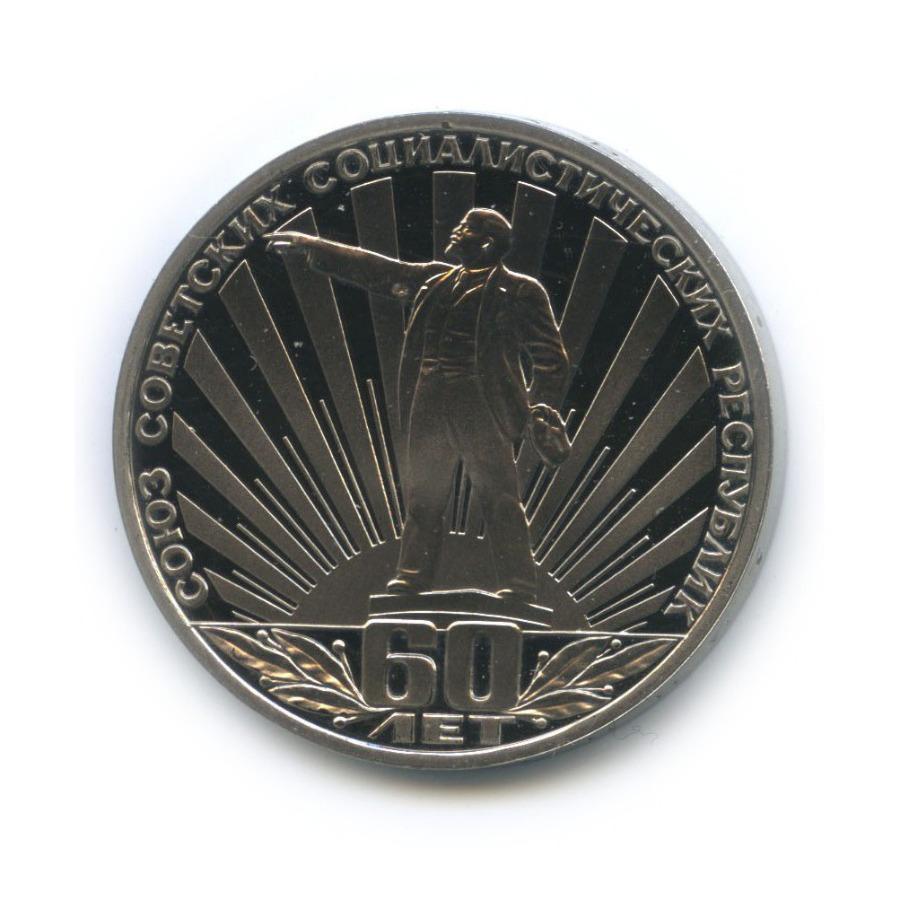 1 рубль — 60-летие образования СССР (новодел) 1982 года (СССР)