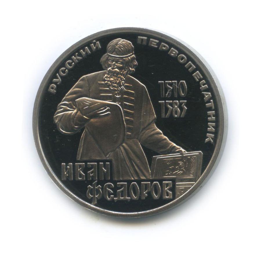 1 рубль — 400 лет содня смерти Ивана Федорова (новодел) 1983 года (СССР)