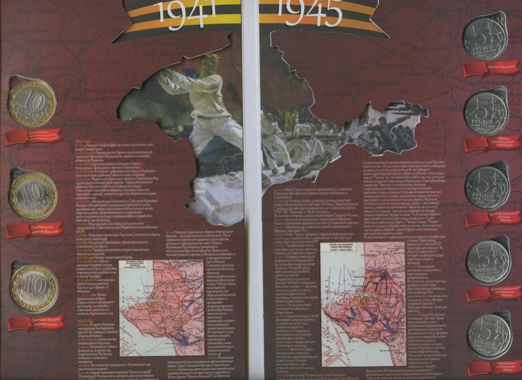 Набор монет - 70 лет победы вВеликой Отечественной войне (1941-1945) - Крымский полуостров (вальбоме) 2015 года (Россия)