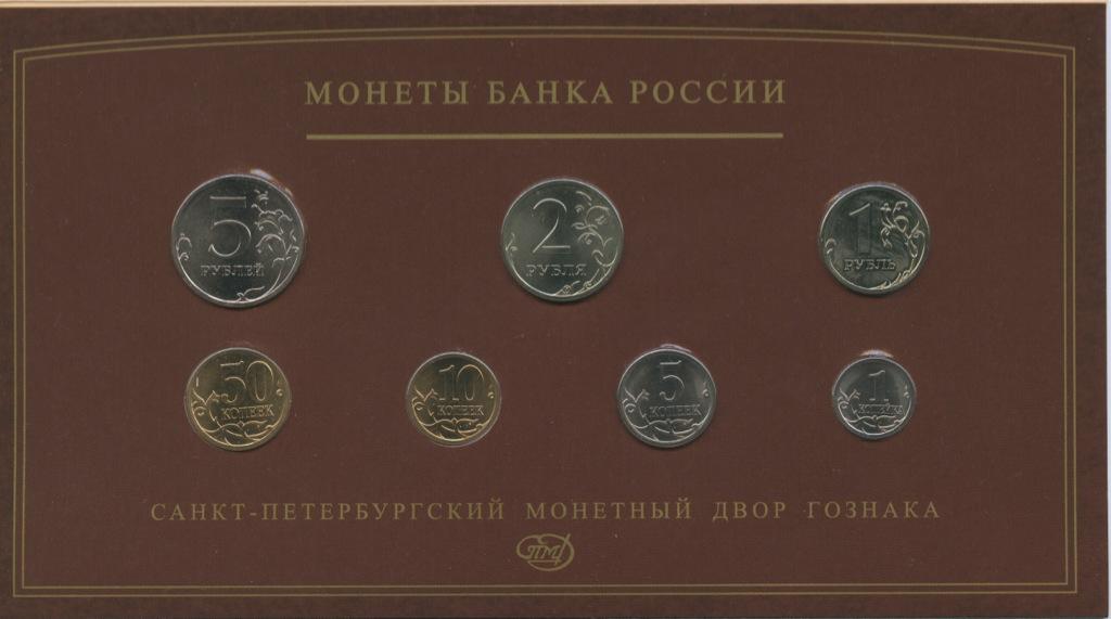 Набор монет России (вбуклете) 2008 года СПМД (Россия)