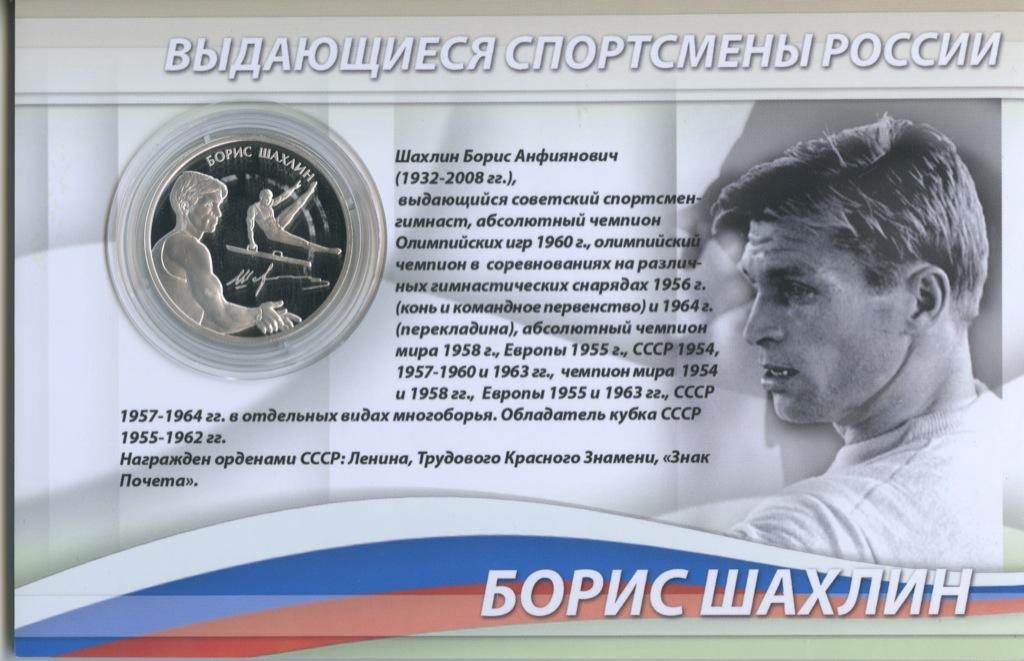 2 рубля - Выдающиеся спортсмены России - Борис Шахлин (в открытке) 2014 года ММД (Россия)