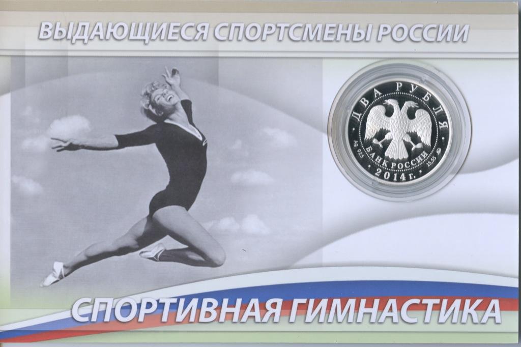 2 рубля - Выдающиеся спортсмены России - Лариса Латынина (в открытке) 2014 года ММД (Россия)