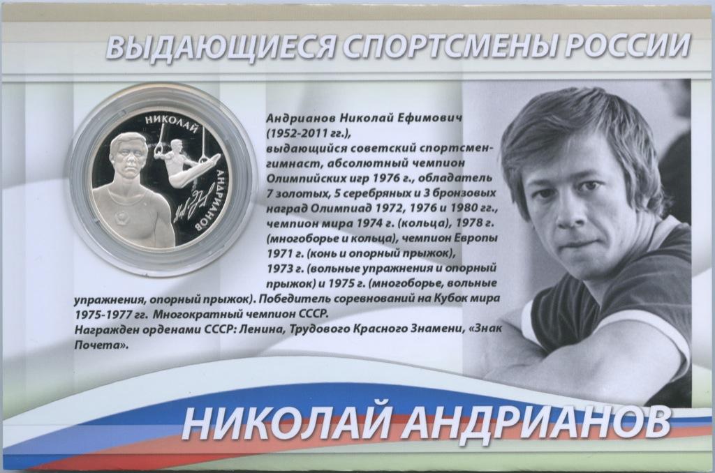 2 рубля - Выдающиеся спортсмены России - Николай Андрианов (в открытке) 2014 года ММД (Россия)