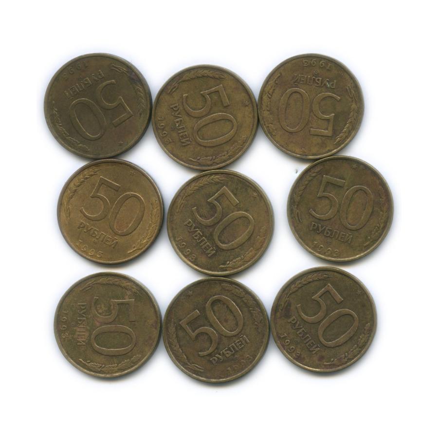 Набор монет 50 рублей (магнит/не магнит) 1993 года ЛМД, ММД (Россия)
