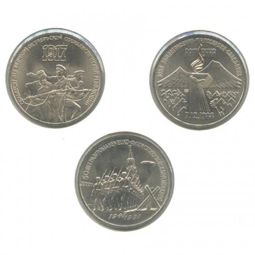 Набор юбилейных монет 3 рубля (вхолдерах) (СССР)