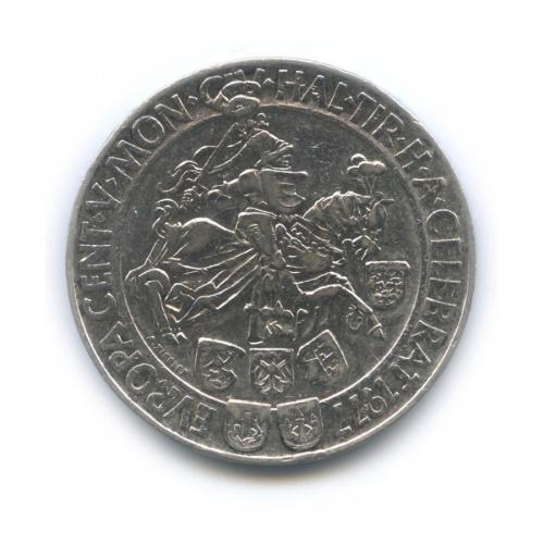 100 шиллингов - 500-летие Монетного двора 1977 года (Австрия)