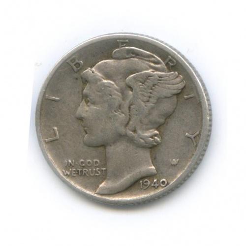 10 центов (дайм) 1940 года (США)