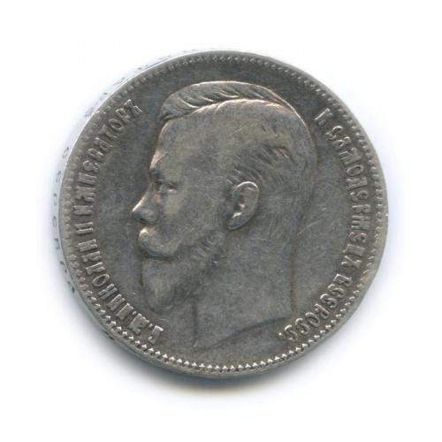 1 рубль 1901 года АР (Российская Империя)