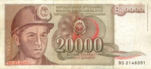 20000 динаров 1987 года (Югославия)