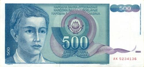 500 динаров 1990 года (Югославия)