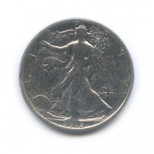 50 центов 1918 года D (США)