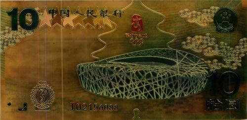 10 юаней - Китай (сувенирная)