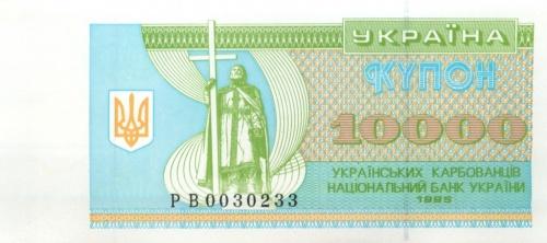 10000 карбованцев 1995 года (Украина)