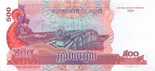 500 риелей 2004 года (Камбоджа)