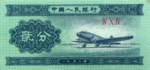 2 фэня 1953 года (Китай)