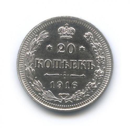 20 копеек 1916 года ВС (Российская Империя)