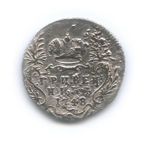 Гривенник (10 копеек) 1748 года