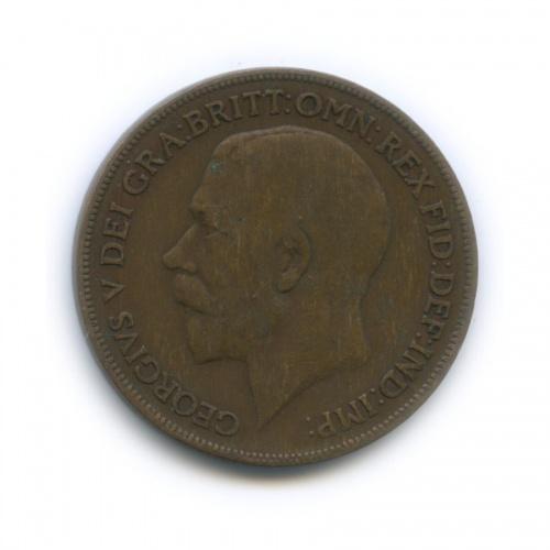 1 пенни 1921 года (Великобритания)