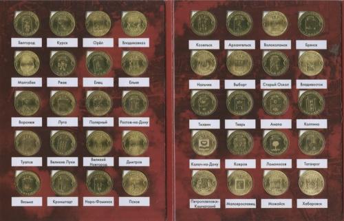 Набор монет 10 рублей - Города воинской славы (вальбоме) 2011-2015 (Россия)