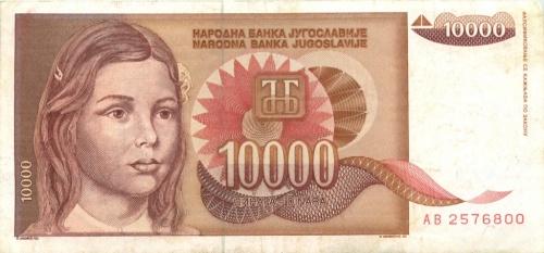 10000 динаров 1992 года (Югославия)