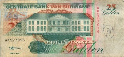 25 гульденов (Суринам) 1998 года