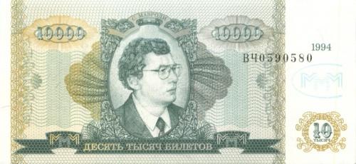 10000 рублей 1994 года МММ (Россия)