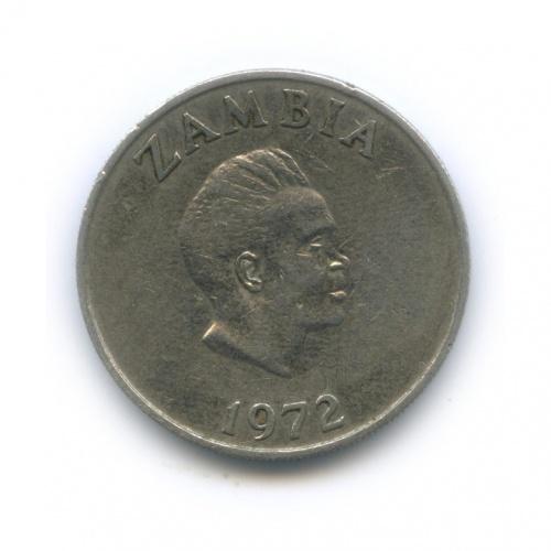 10 нгве, Замбия 1972 года