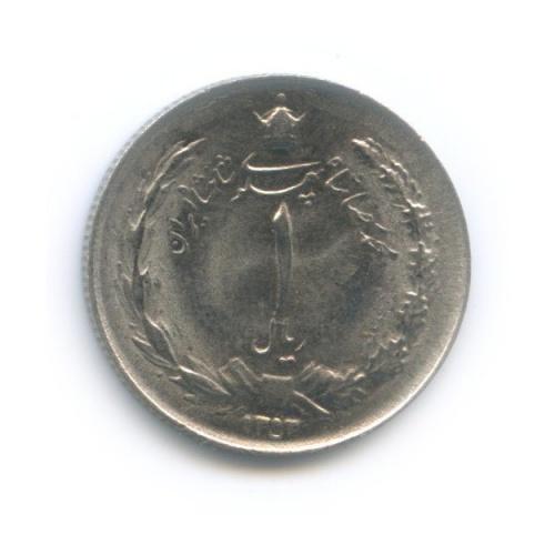 1 риал 1974 года (Иран)