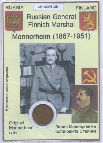 10 пенни (воткрытке, наклее) (Финляндия)