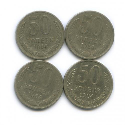 Набор монет 50 копеек 1964 года (СССР)