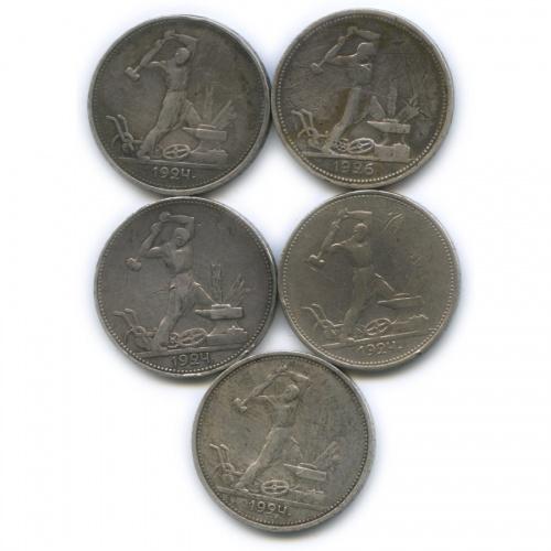 Набор монет 50 копеек 1924, 1926 ТР, ПЛ (СССР)
