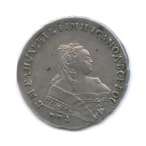 1 рубль, Елизавета I (гуртовая надпись) 1752 года ММД Е