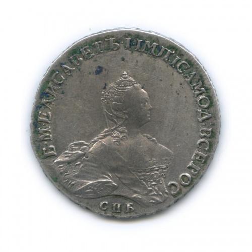 1 рубль 1756 года СПБ BS IM (Российская Империя)