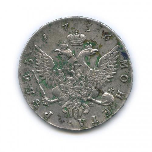 1 рубль 1756 года СПБ BS IM