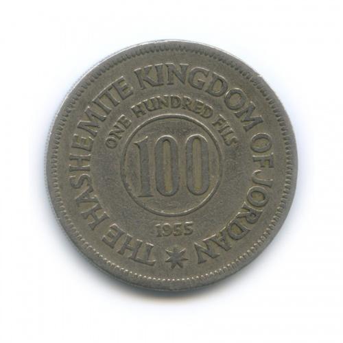 100 филсов, Иордания 1955 года
