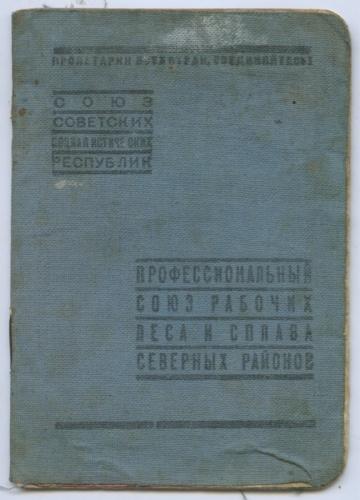 Членский билет (Профессиональный союз рабочих леса исплава северных районов) 1943 года (СССР)