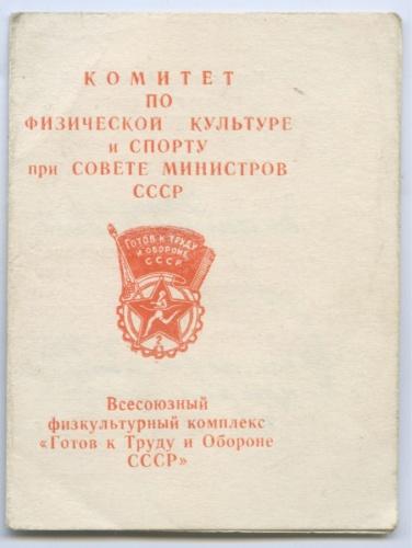 Удостоверение (Комитет пофизической культуре испорту при Совете Министров СССР) 1957 года (СССР)