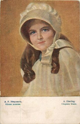Открытое письмо «А.Р. Эберлинг - Белая шляпка» (Российская Империя)