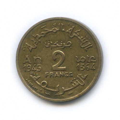 2 франка 1945 года (Марокко)