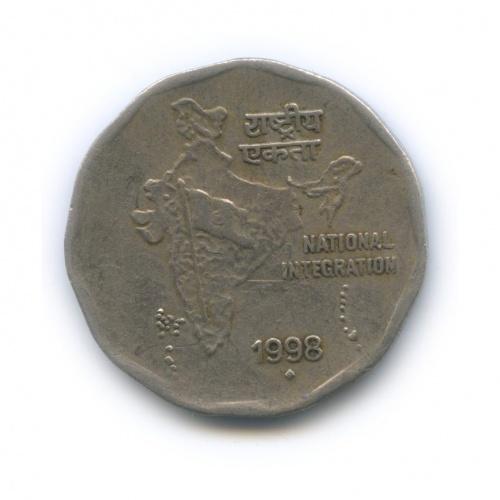 2 рупии - Национальное объединение 1998 года (Индия)
