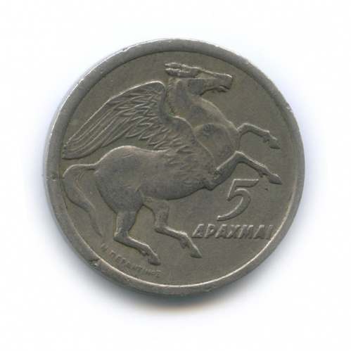 5 драхм 1973 года (Греция)